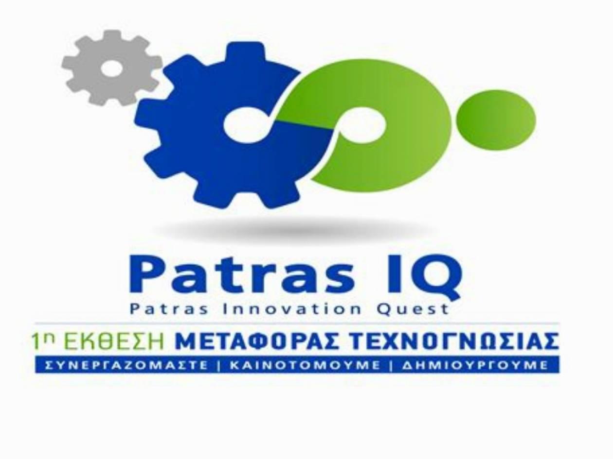 1η Έκθεση «Patras I.Q.» στις 8 και 9 Δεκεμβρίου