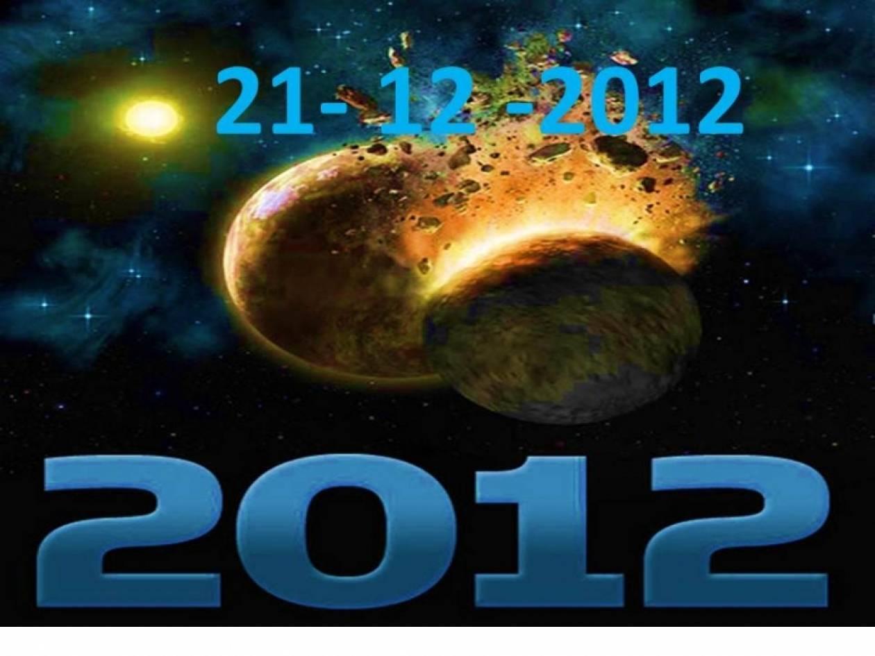 21-12-2012 - Προβλέφθηκε το τέλος του κόσμου