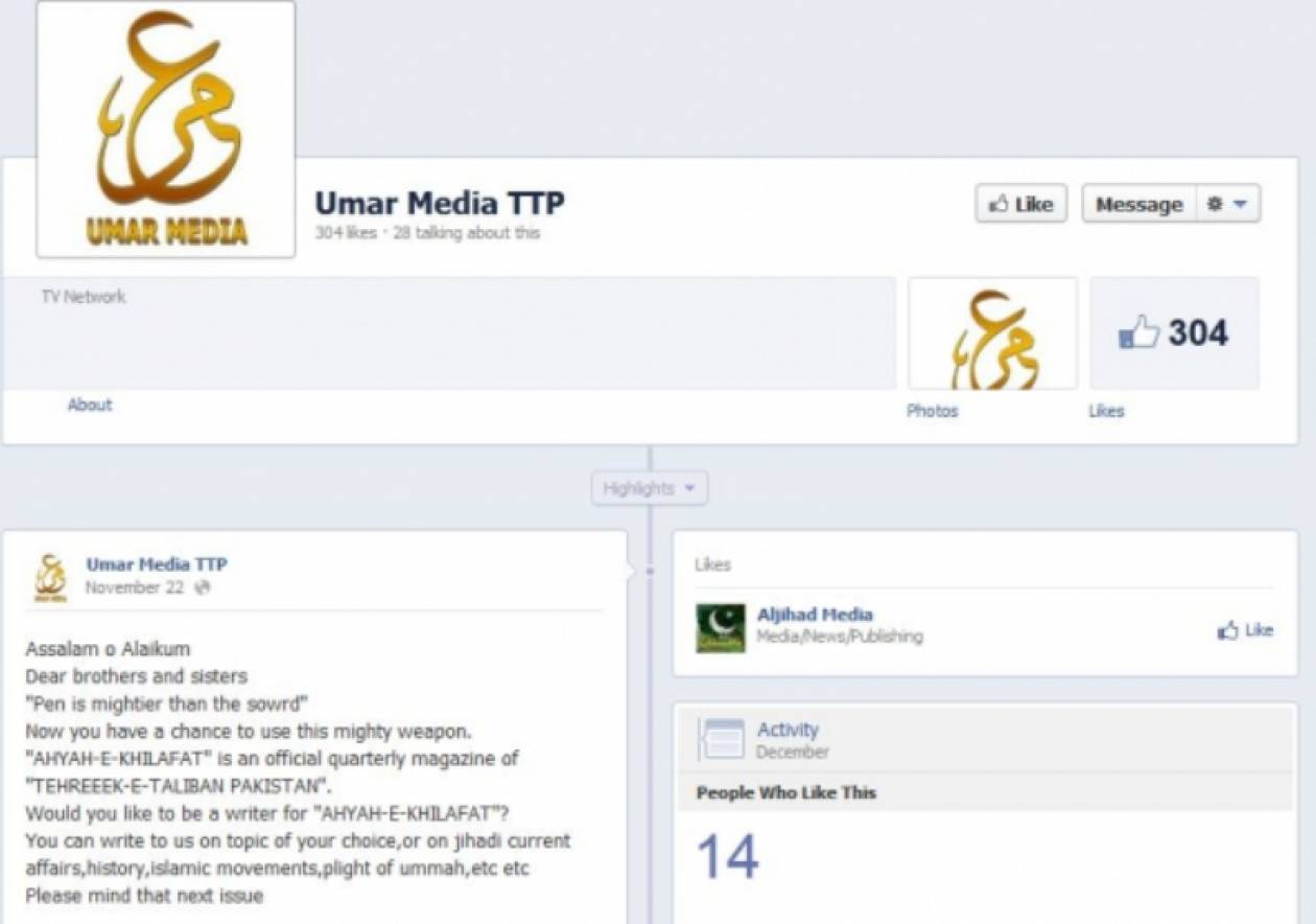 Ταλιμπάν «σελίδα» στο Facebook