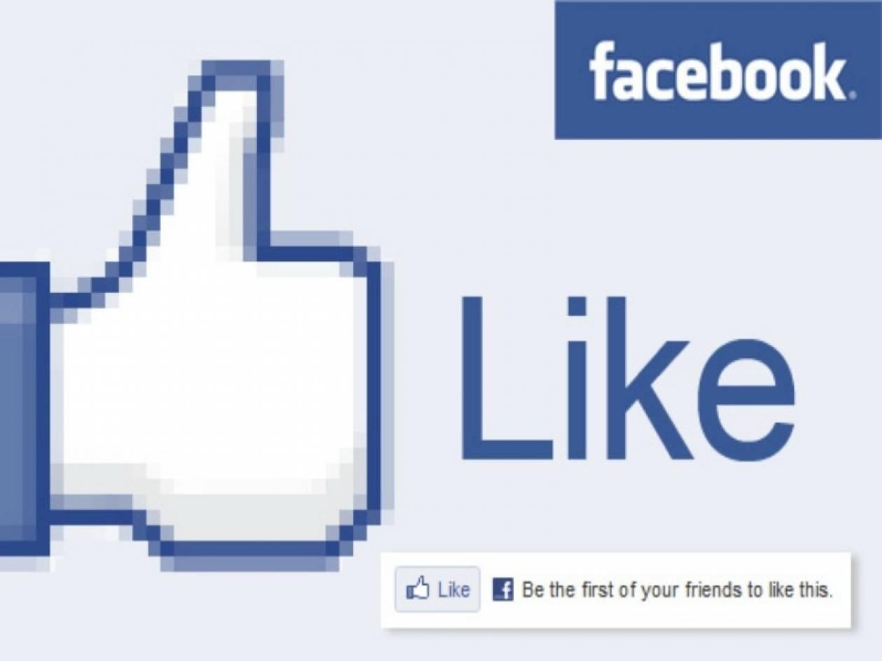 Δείξε μου το Facebook σου να σου πω αν... προσλαμβάνεσαι