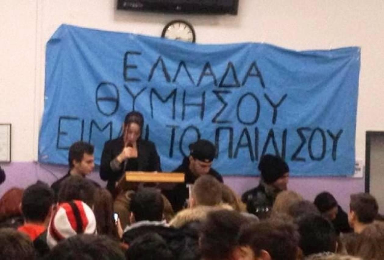 Διαμαρτυρία μαθητών του Ελληνικού Λυκείου του Μονάχου στον Σαμαρά