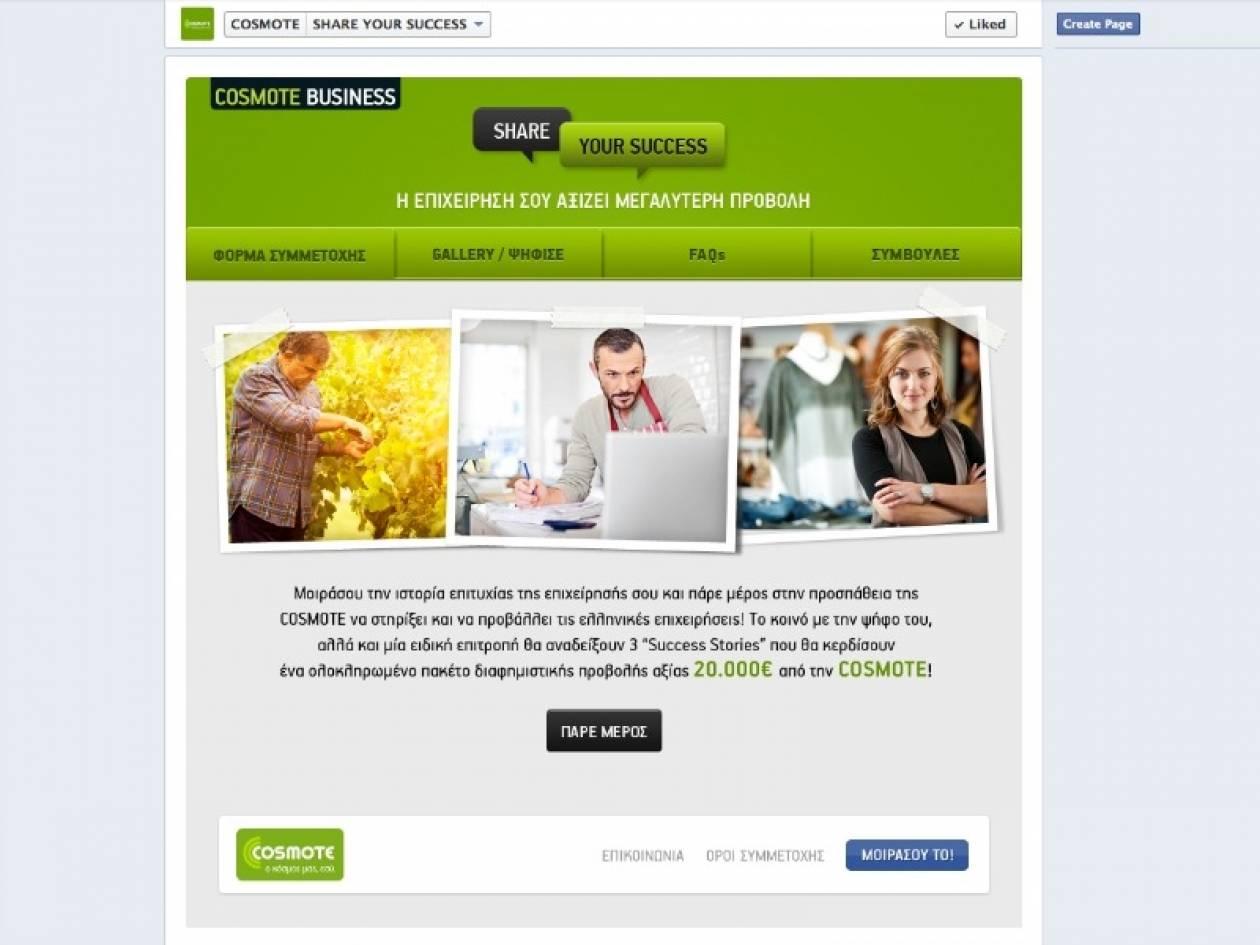 Share Your Success: H COSMOTE στηρίζει τις Eλληνικές επιχειρήσεις