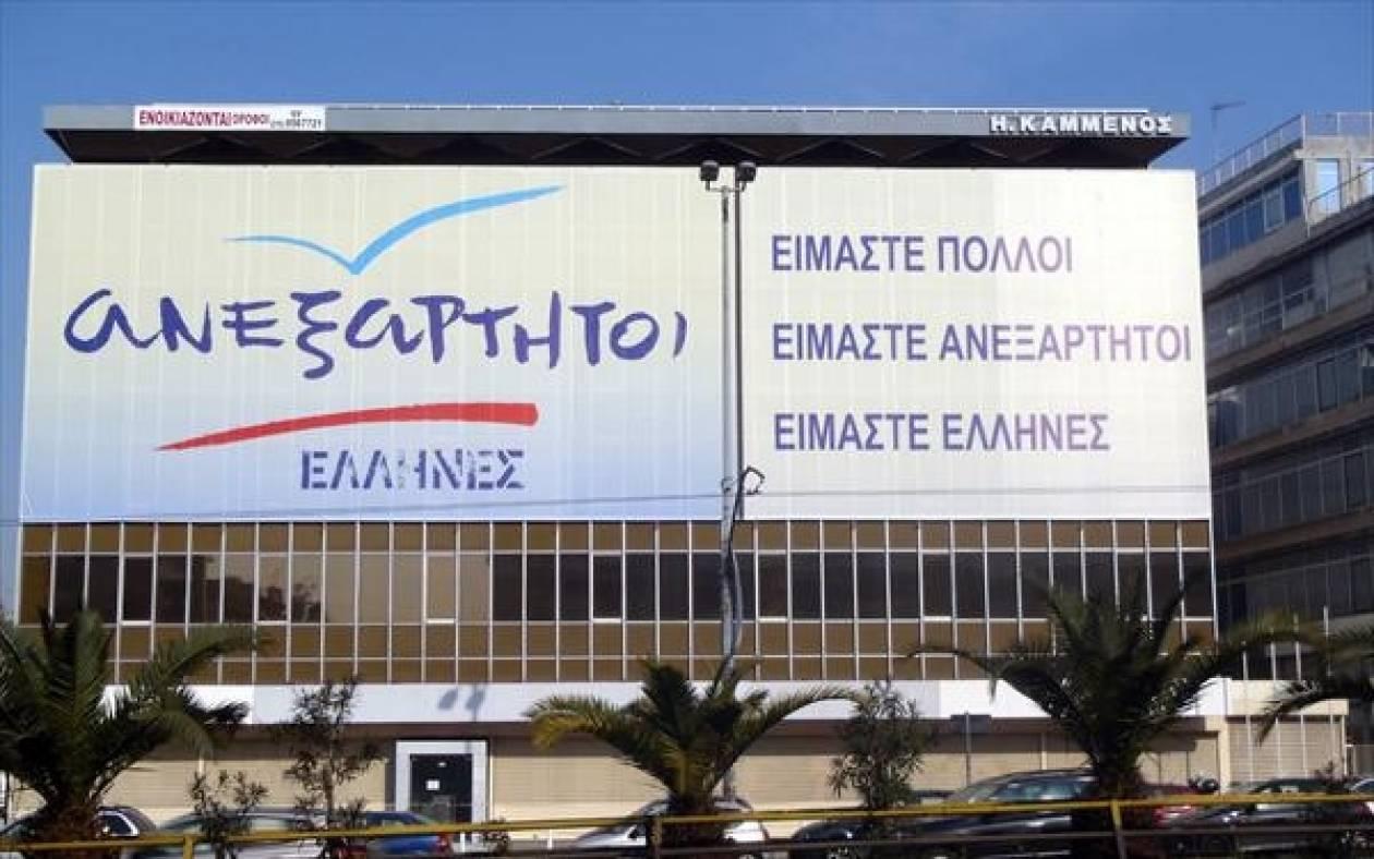 Έκτακτη σύγκλιση της Κ.Ο. των Ανεξάρτητων Ελλήνων