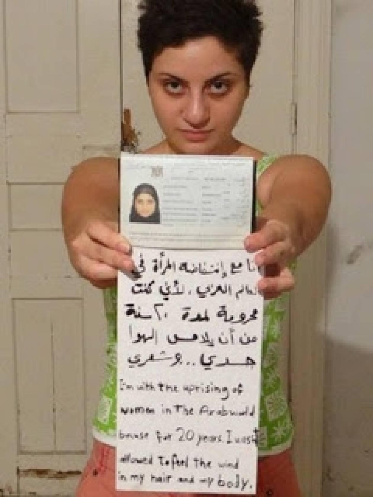 Η φώτο μιας νεαρής μουσουλμάνας που αναστάτωσε τον Αραβικό κόσμο