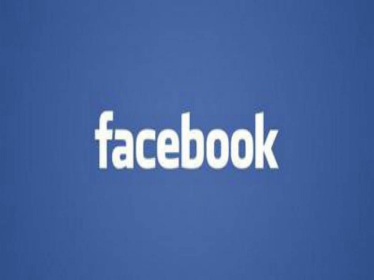 «Έπεσε» το Facebook!