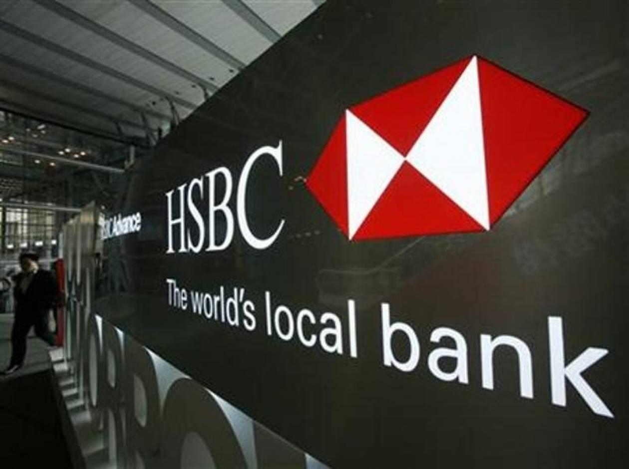 Πρόστιμο-μαμούθ στην HSBC για ξέπλυμα μαύρου χρήματος