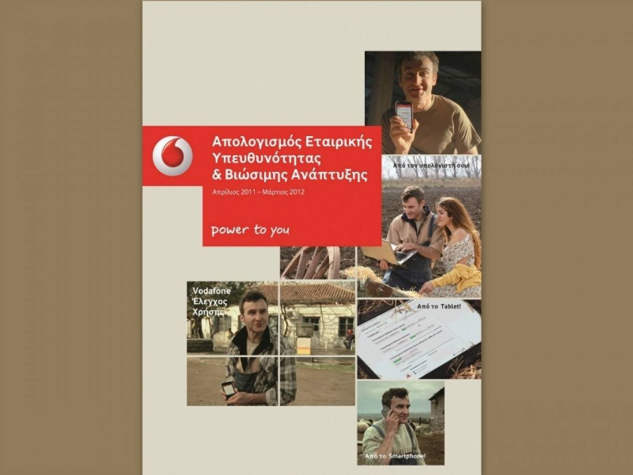 Vodafone: 10 χρόνια Aπολογισμός Eταιρικής Yπευθυνότητας