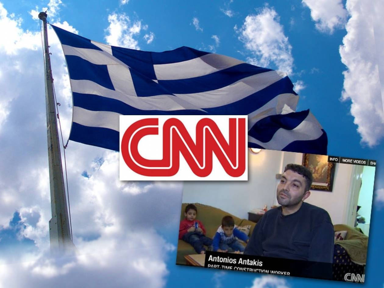 CNN: Οι Έλληνες πεινάνε