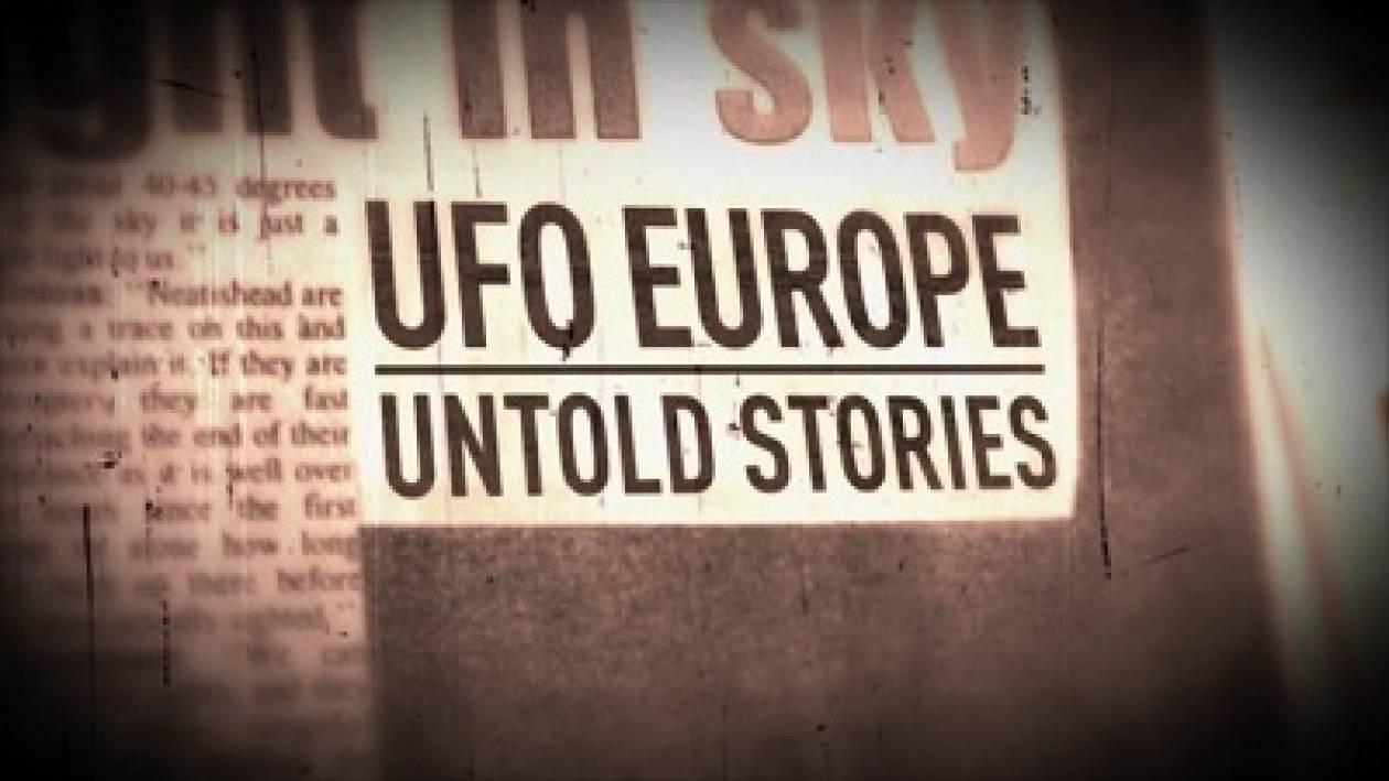 Βίντεο: Σε ποια σημεία της Ευρώπης υπάρχουν μαρτυρίες για UFO