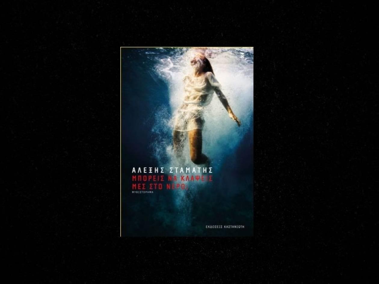 Μπορείς να κλάψεις μες στο νερό; Το νέο βιβλίο του Αλέξη Σταμάτη