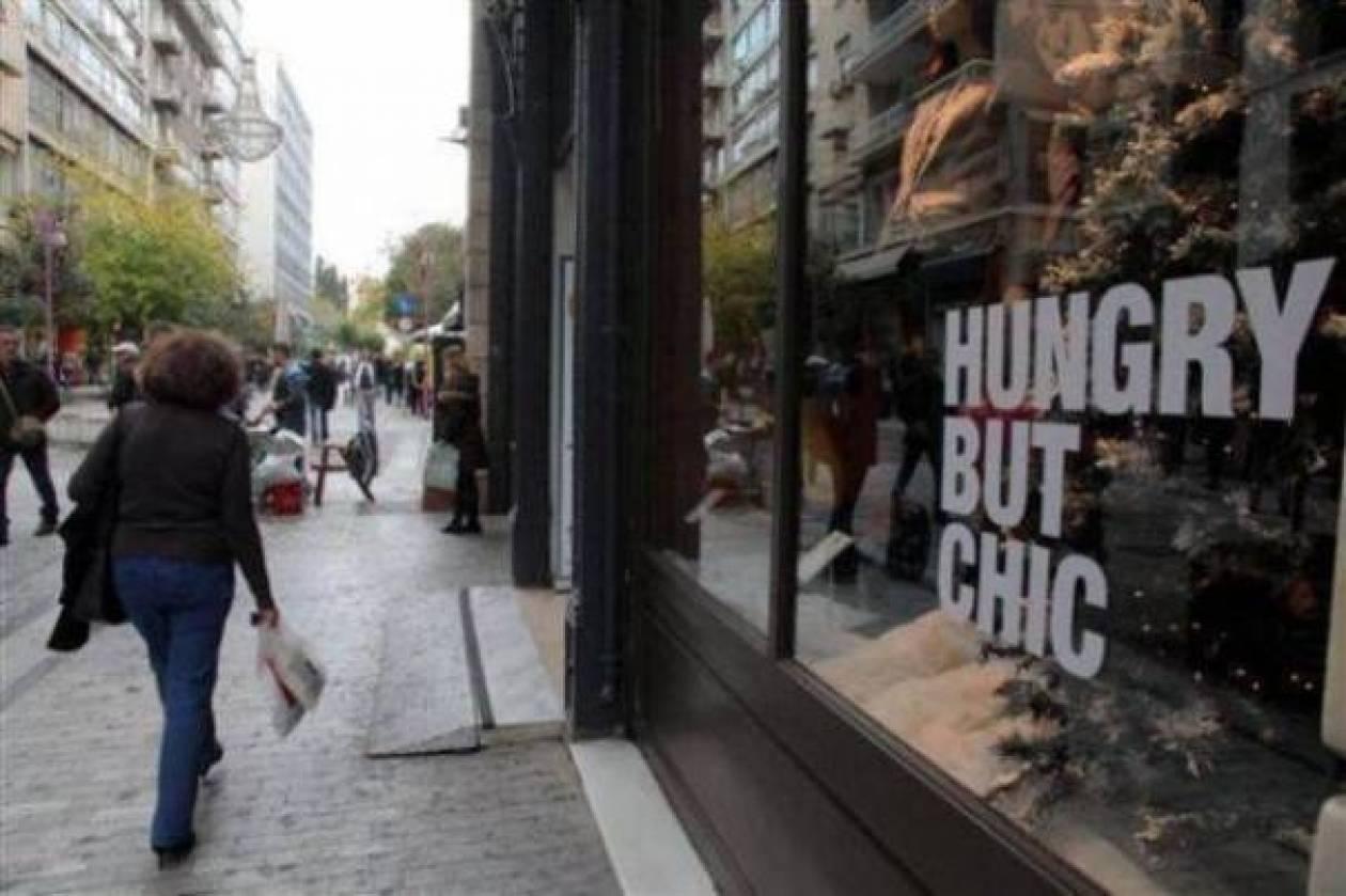 Αφαιρέθηκε από τις βιτρίνες το προκλητικό σλόγκαν με την «chic» πείνα!