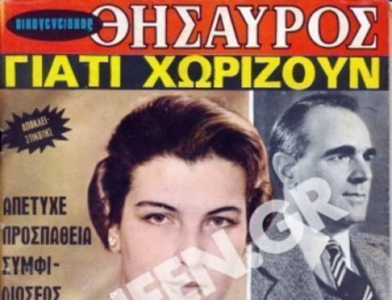 Το διαζύγιο του Κων/νου Καραμανλή που συντάραξε την κοσμική Αθήνα