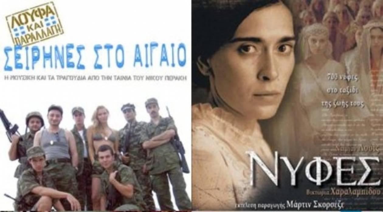 Oι 10 πιο εμπορικές ελληνικές ταινίες των τελευταίων χρόνων
