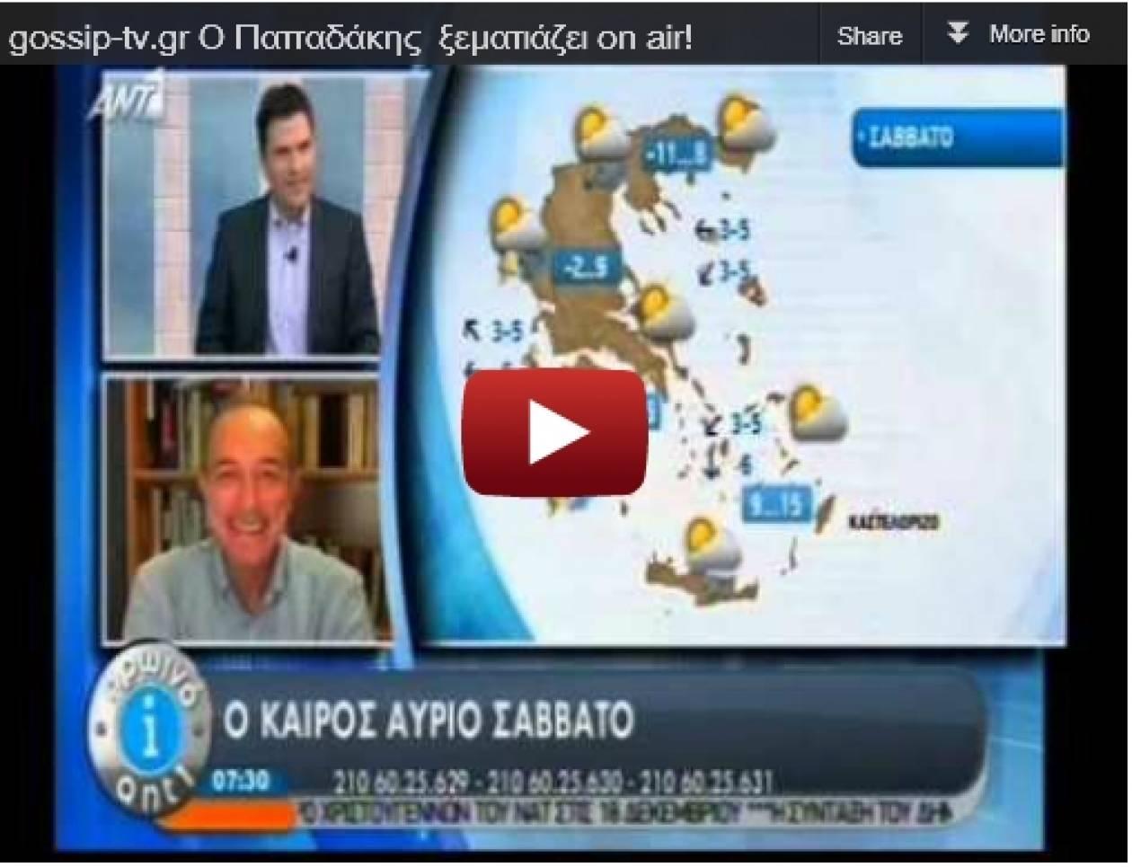 Ο Γιώργος Παπαδάκης ξεματιάζει on air!
