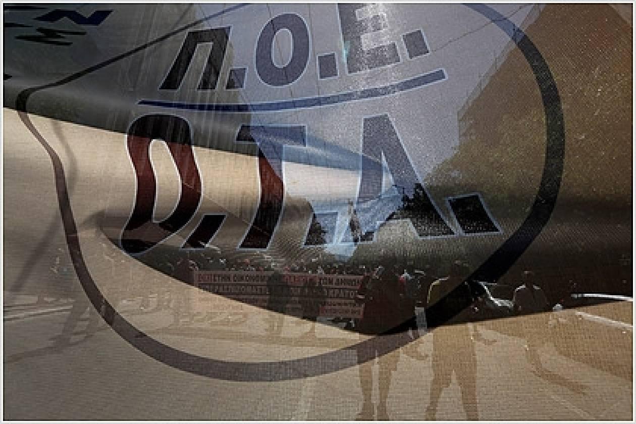 Σε εξέλιξη η πορεία της ΠΟΕ- ΟΤΑ