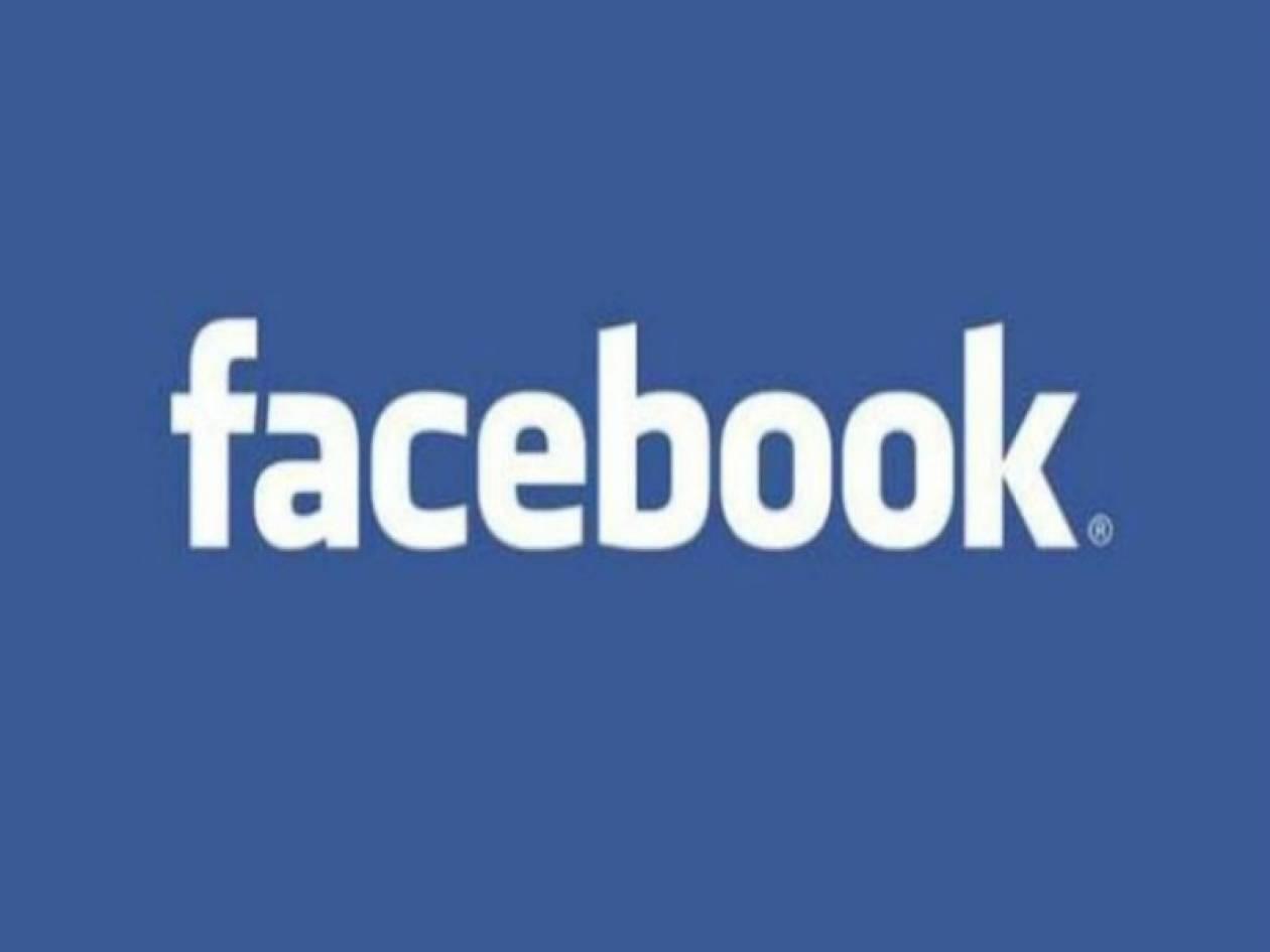 Πράγματα που δεν ξέρεις και δεν φαντάζεσαι για το Facebook!