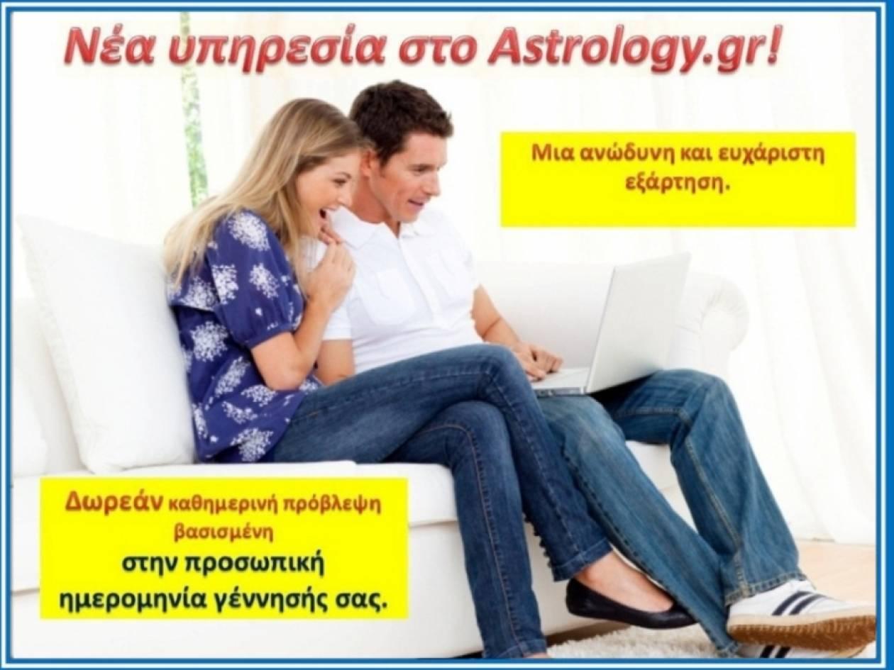 Νέα δωρεάν υπηρεσία του Astrology.gr