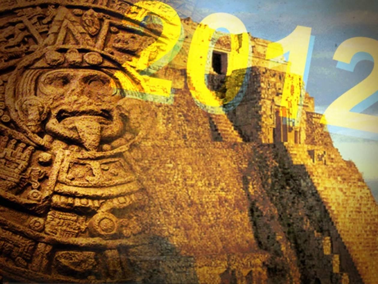 Τι είναι το Ημερολόγιο των Μάγια που προβλέπει το τέλος του κόσμου