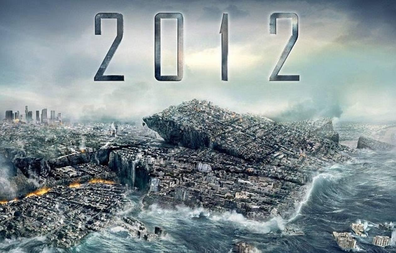 Οι διάσημοι αποκαλύπτουν τι θα έκαναν αν ερχόταν το τέλος του κόσμου!