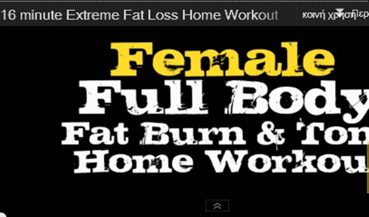 Χάστε κιλά στο σπίτι, με αυτό το 16λεπτο super πρόγραμμα