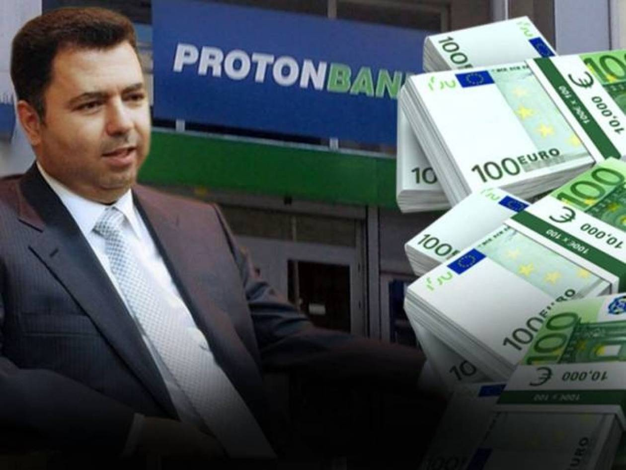 Ο έκπτωτος πρίγκιπας της «PROTON BANK»