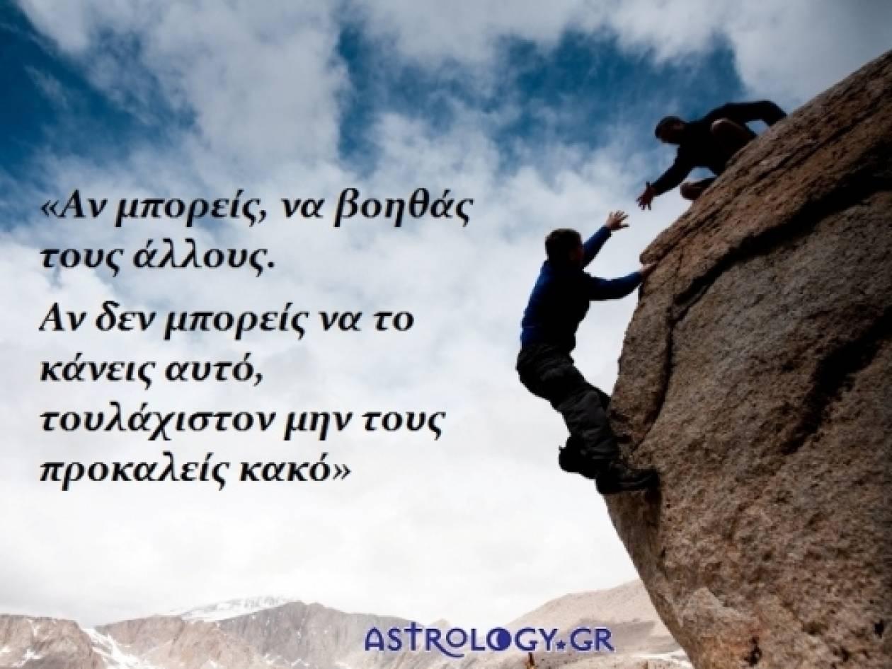 Η αστρολογική συμβουλή της ημέρας 16/12