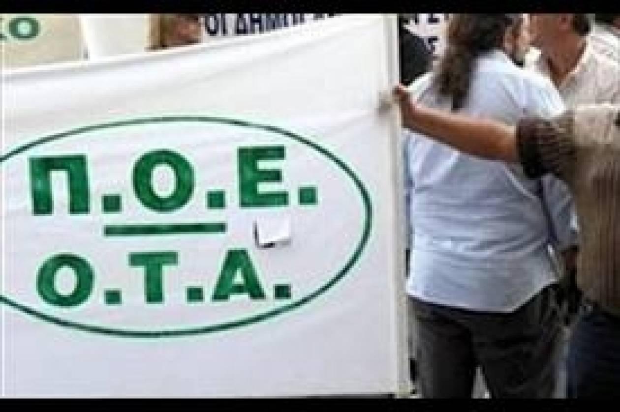 ΠΟΕ-ΟΤΑ: Θεωρούν προνόμιο το δικαίωμα στην εργασία