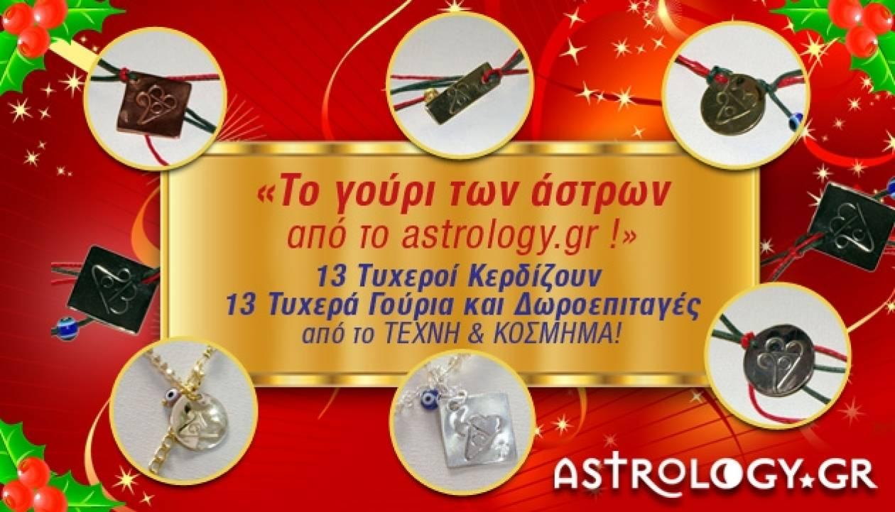 Το γούρι των άστρων από το Astrology.gr !
