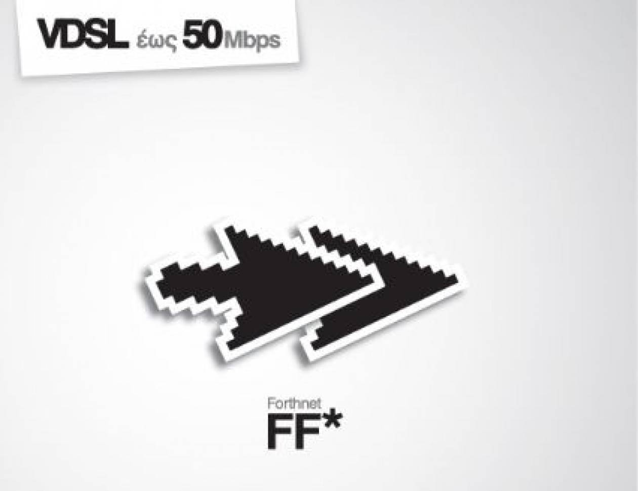 Forthnet ADSL με 17,90€  & Forthnet 2play Economy με 24,90€