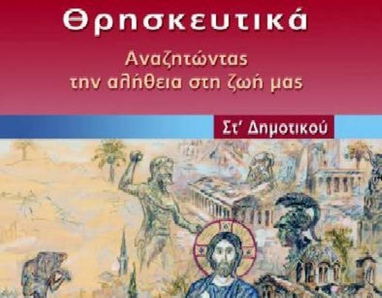Εφετείο Χανίων: Υποχρεωτικά τα Θρησκευτικά για τους Ορθόδοξους μαθητές