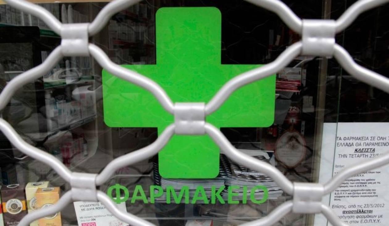 Κλειστά και σήμερα τα φαρμακεία