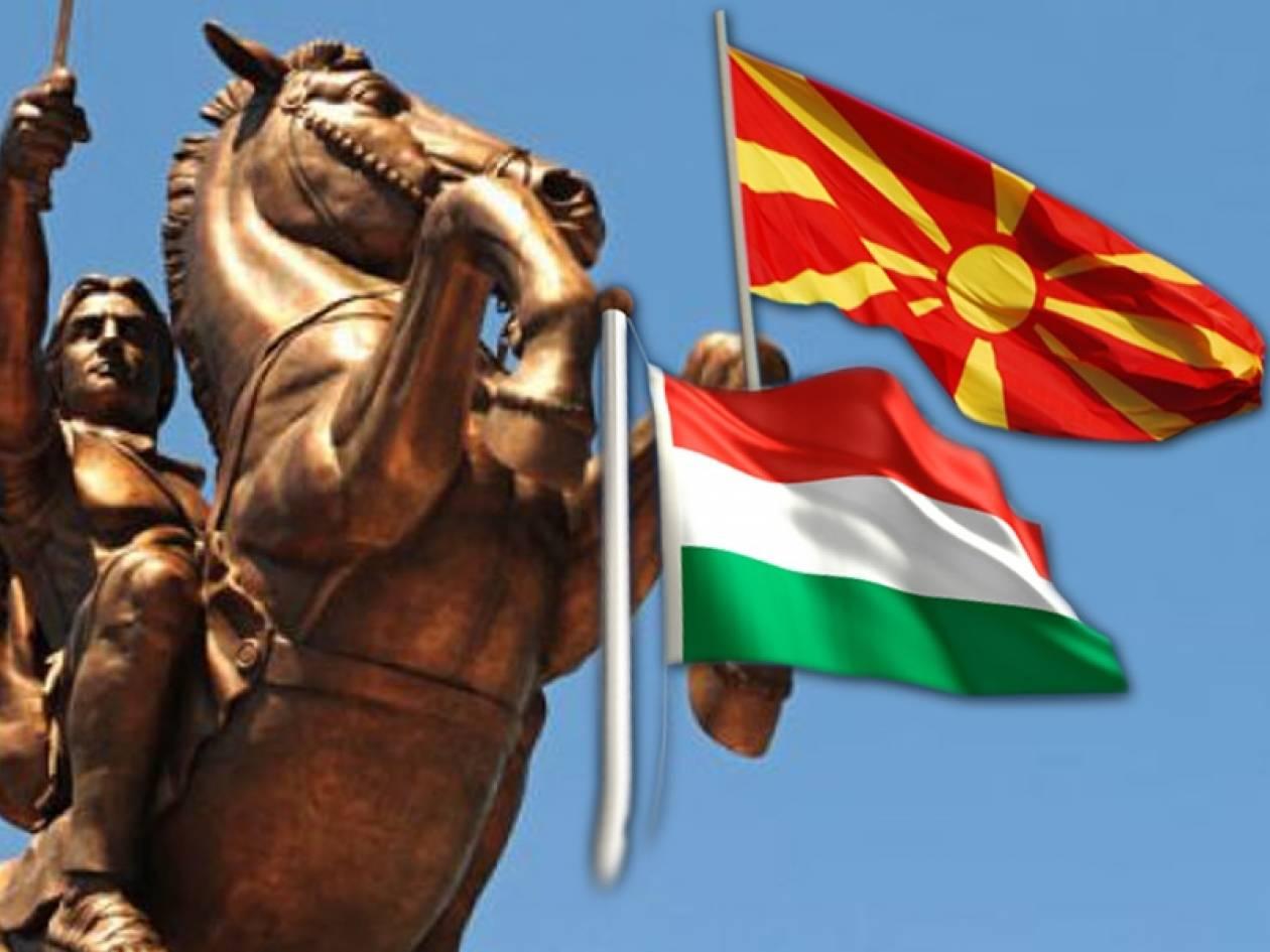 Η Ουγγαρία αναγνώρισε τα Σκόπια ως «Δημοκρατία της Μακεδονίας»