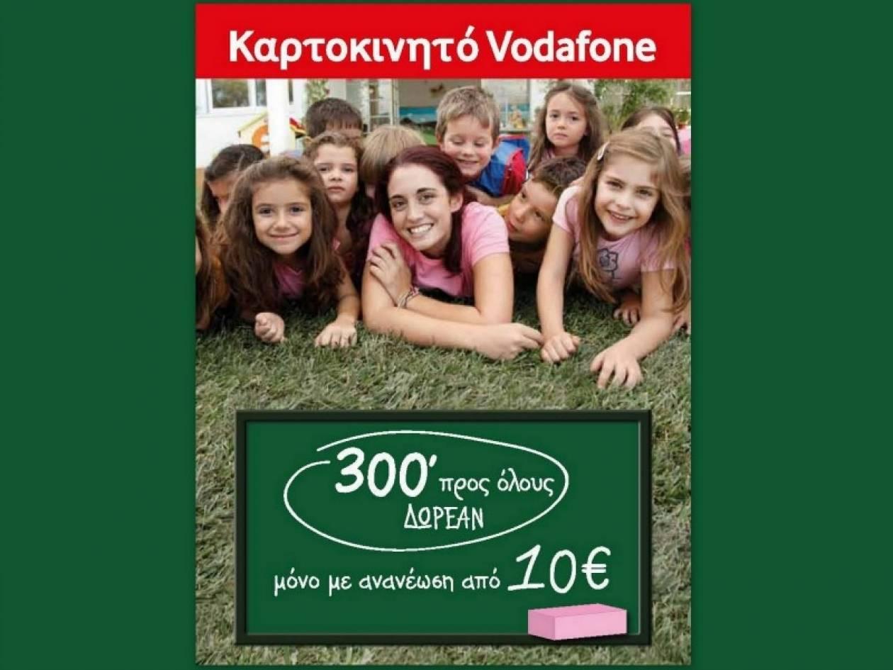 Το Καρτοκινητό Vodafone προσφέρει περισσότερα λεπτά ομιλίας προς όλους