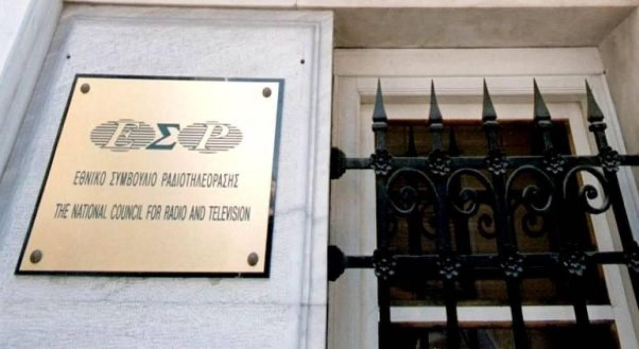 Το ΕΣΡ έσπασε όλα τα ρεκόρ-Επέβαλε πρόστιμο 620.000 ευρώ