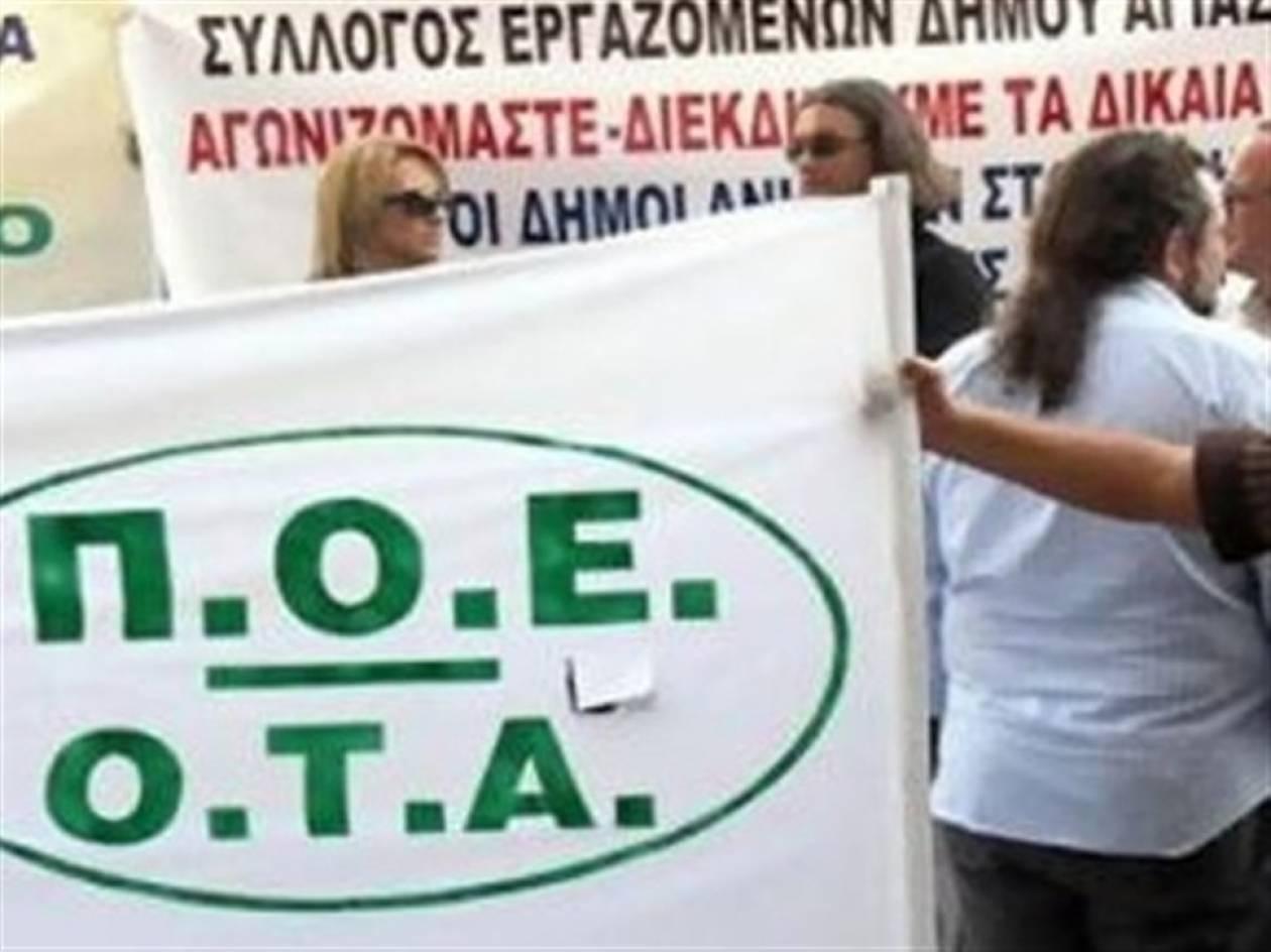ΤΩΡΑ: Ξεκίνησε η πορεία της ΠΟΕ-ΟΤΑ – Κλειστή η Σταδίου