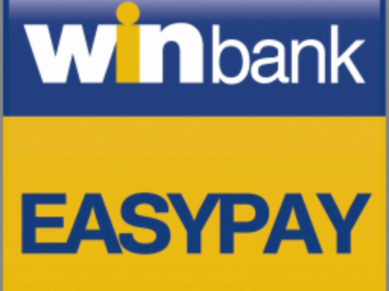 Νέες δυνατότητες για τους χρήστες winbank easypay App