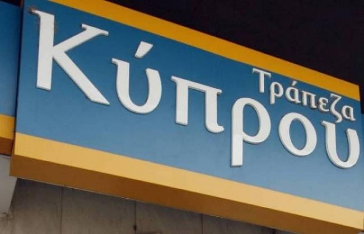 Τράπεζα Κύπρου: Ακυρώνει την πληρωμή τόκων μετατρέψιμων αξιογράφων