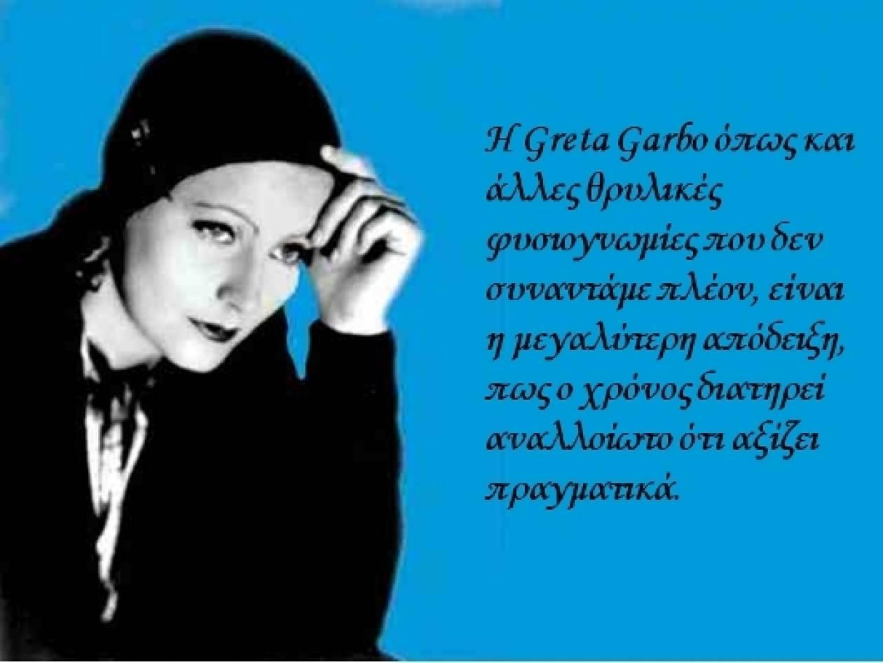 Greta Garbo – Η θύμησή της δημοπρατείται ακόμα