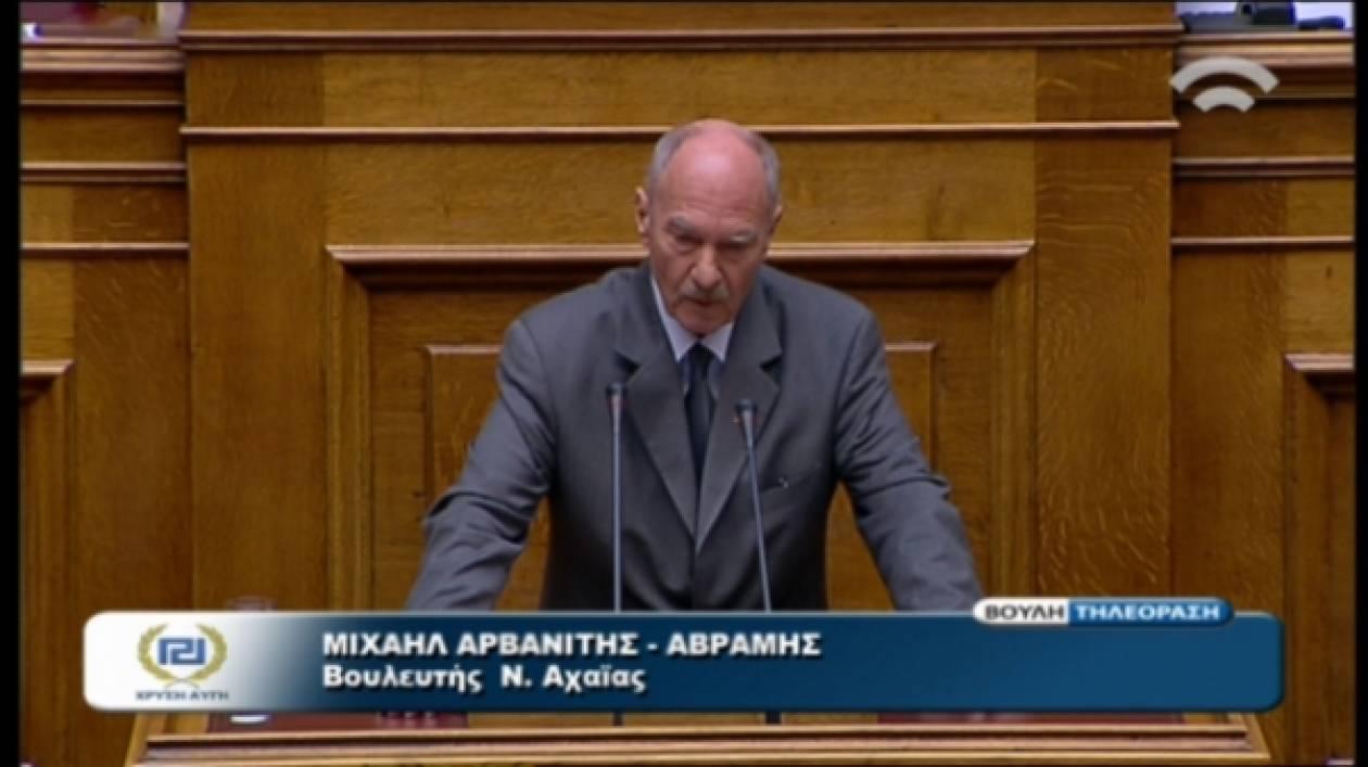 Χ.Α.:Εκ παραδρομής καταψήφισε για τη λίστα Λαγκάρντ ο Μ.Αρβανίτης