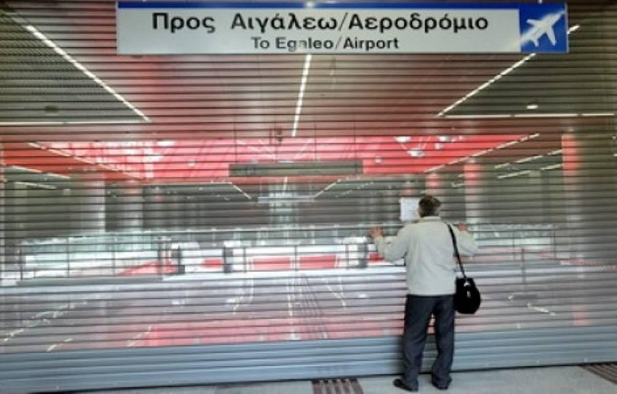 Χωρίς Μετρό, Ηλεκτρικό και Τραμ