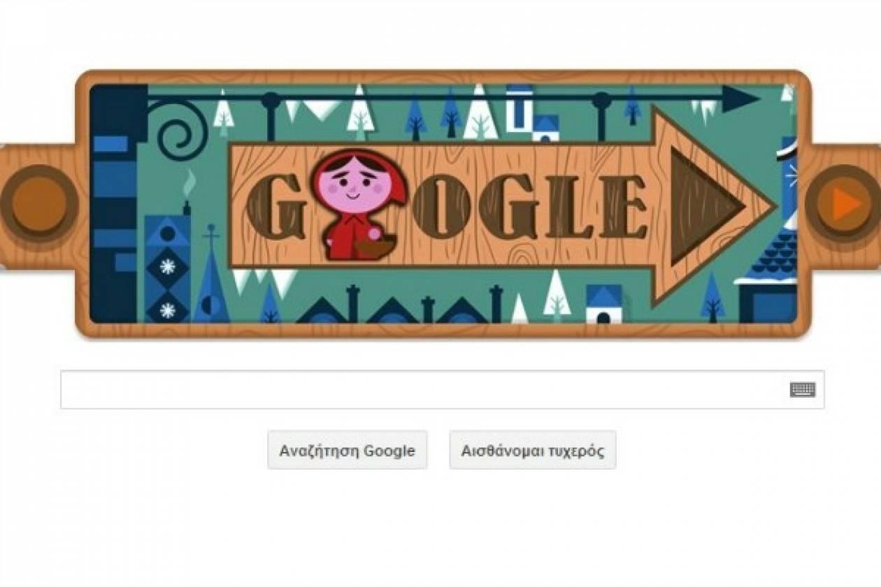 Παραμύθια Γκριμ: Αφιερωμένο σήμερα το logo της Google