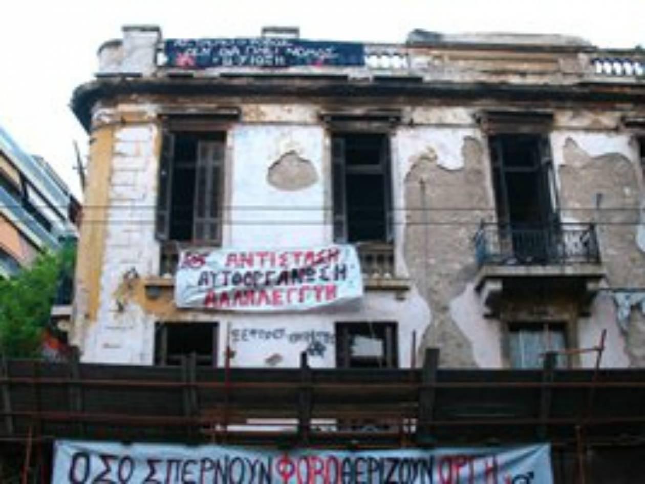 Επιχείρηση της ΕΛ.ΑΣ στην υπό κατάληψη «Βίλα Αμαλία»