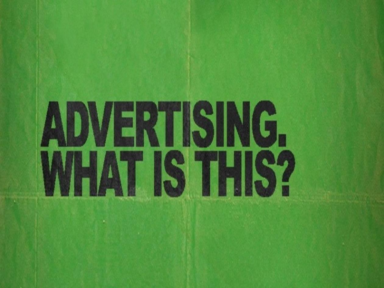 Βίντεο: Αυτή είναι η χειρότερη διαφήμιση του 2012