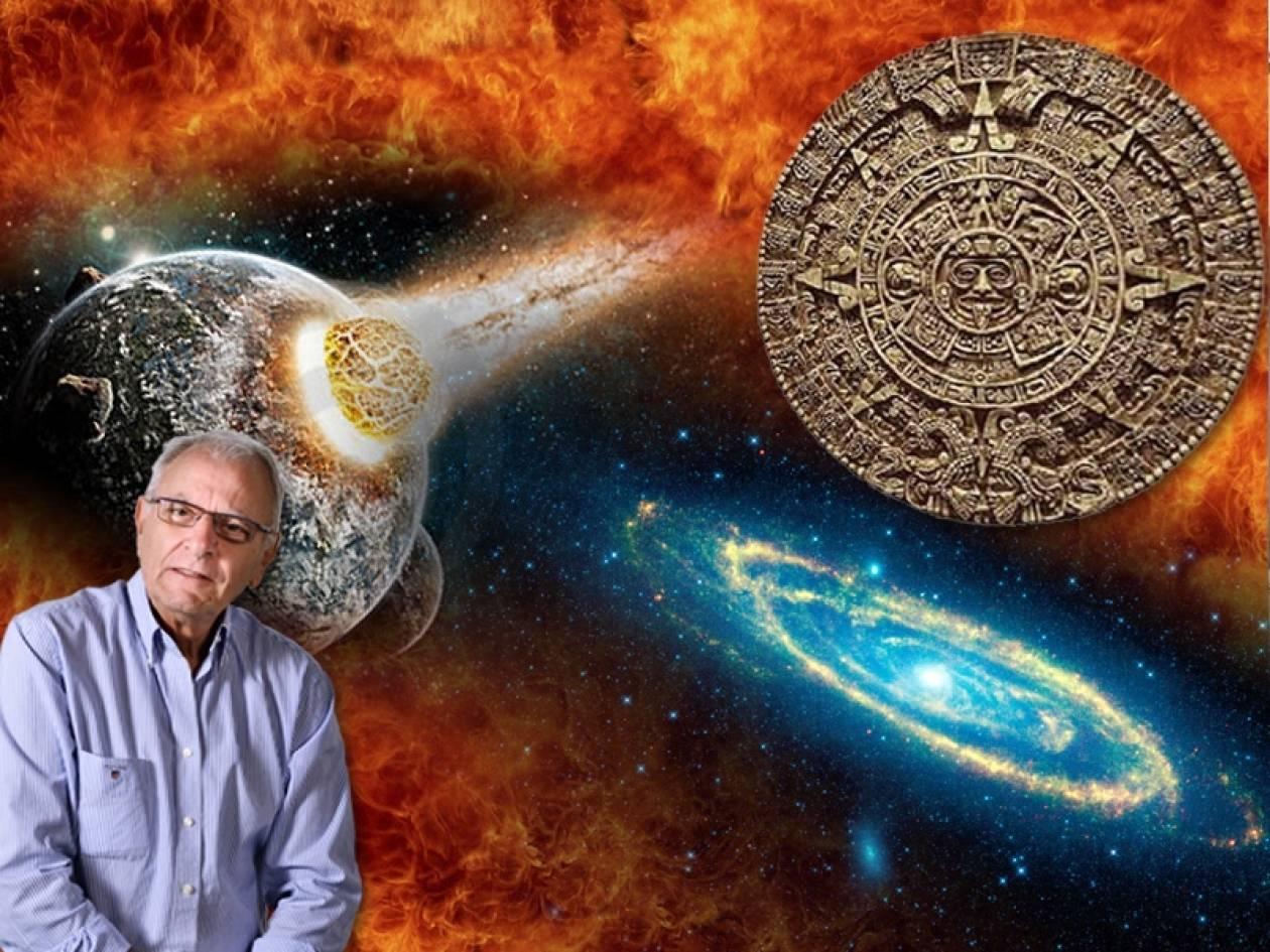 Τέλος του κόσμου: Τι θα συμβεί αύριο 21 Δεκεμβρίου 2012;