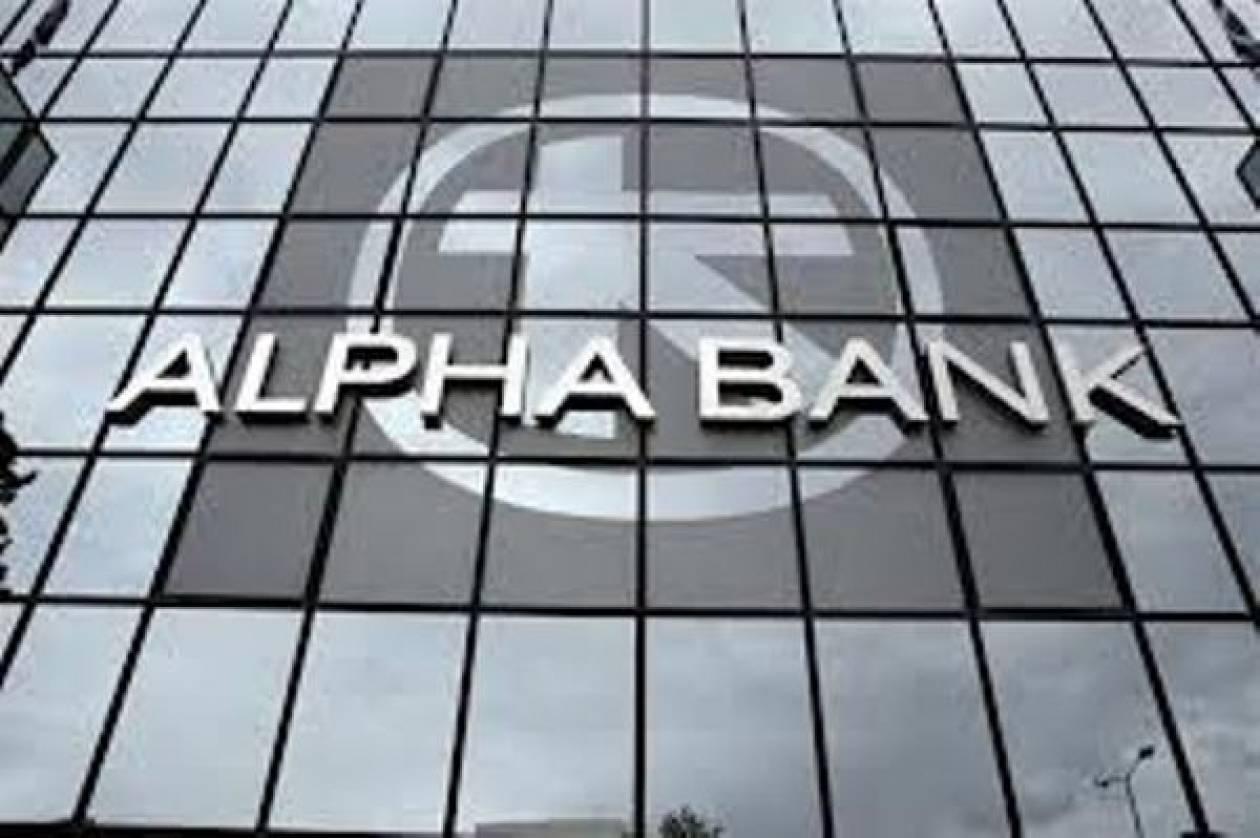 Alpha Bank: Προσήλωση στην εφαρμογή του προγράμματος