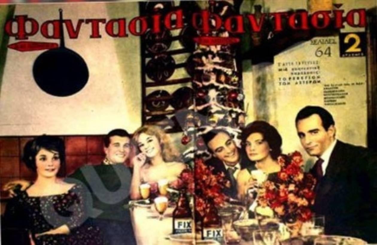 Τα glamour χριστουγεννιάτικα εξώφυλλα της δεκαετίας του 60 και 70