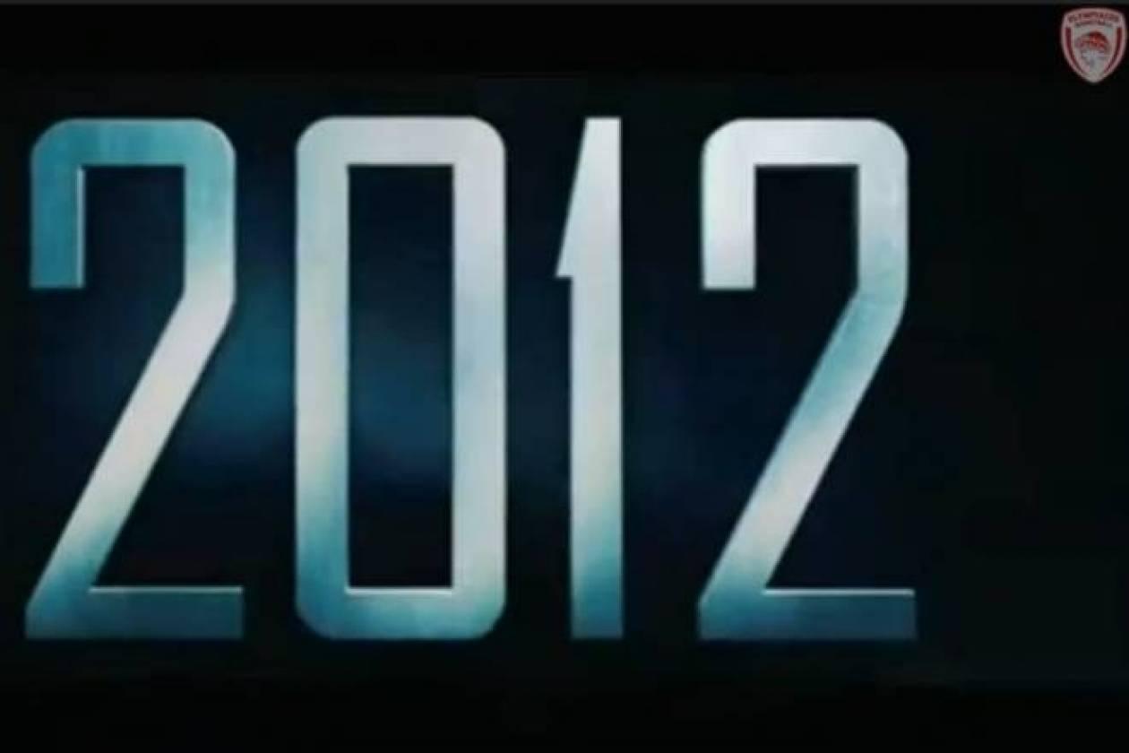 Ολυμπιακός: «Αν ερχόταν το τέλος του κόσμου...» (video)