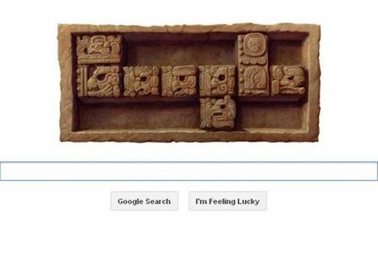 Αφιερωμένο στο ημερολόγιο των Μάγια το logo της Google