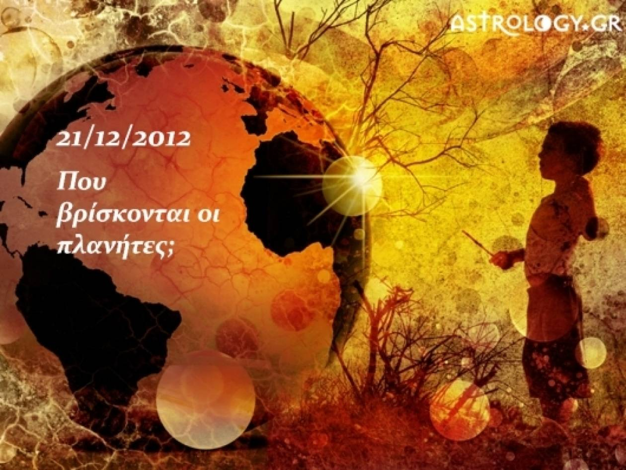 21/12/2012: Θέσεις και όψεις πλανητών στο ωροσκόπιο της Έσχατης Ημέρας