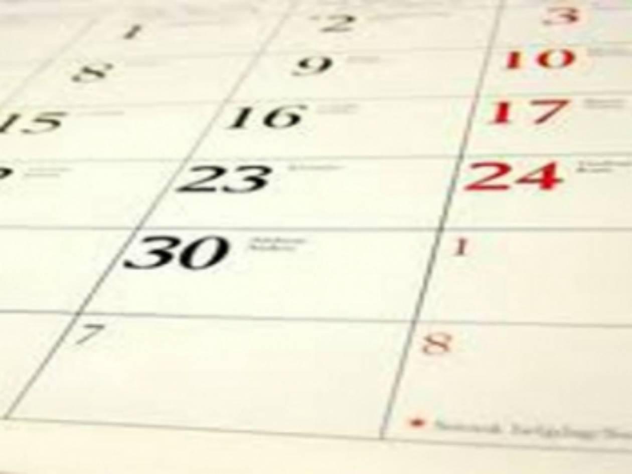 Οι τελευταίες εκκρεμότητες της χρονιάς – Δες τι έχεις να πληρώσεις